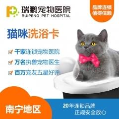 【瑞鹏南宁】猫新春美毛护肤浴套卡6送1、10送2 猫美毛护肤浴套卡6送1 W<2(短毛)