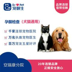 【宠颐生.安瑞康沈阳】猫狗通用 孕酮检查