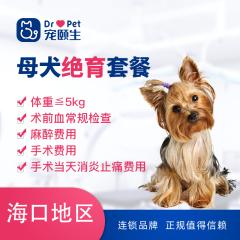 (海南宠颐生)母犬绝育套餐 5KG以下母犬 0-5kg