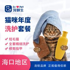 (海南宠颐生)猫咪年度洗护套餐 猫咪洗澡 短毛