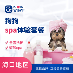 (海南宠颐生)狗狗首次spa体验服务 狗狗 0-3kg