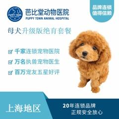 【芭比堂上海】母犬升级版吸入式麻醉绝育套餐 母犬 10kg以下