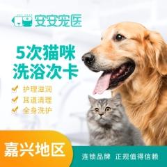 【嘉兴安安宠医】猫咪洗浴5次套餐 猫咪清洁洗浴5次卡 短毛猫2.1-5kg