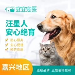 【嘉兴安安】-狗狗去势/绝育套餐0-10kg 公犬呼吸麻醉 0-10kg