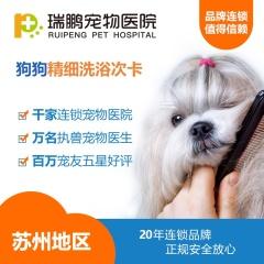 【苏州618】精细级洗浴13次卡(犬)+5次刷牙(自带) W<3