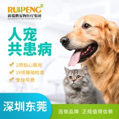 【深圳体检】狗狗人宠共患病套餐(含4D)【东莞体检】 狗狗