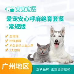 【安安宠医-广州】爱宠安心呼麻绝育套餐 常规版(公猫)