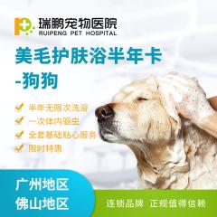 【瑞鹏-广佛地区】狗狗 半年/全年 美毛护肤浴优惠卡(hnrpmr003) 半年卡 0-3kg