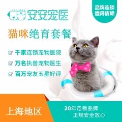 【安安宠医上海】母猫绝育常规套餐 母猫【呼吸麻醉】
