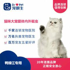 【宠颐生-鸭绿江店】猫咪大宠爱体内外驱虫套餐 幼猫