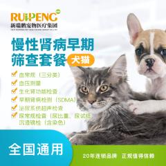 【新瑞鹏全国】到店服务-慢性肾病早期筛查 犬猫通用 1次