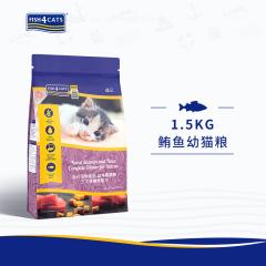 【限时直降】海洋之星 幼猫猫粮 三文鱼鲔鱼配方(迷你颗粒) 1.5kg(效期至2021.5.21)
