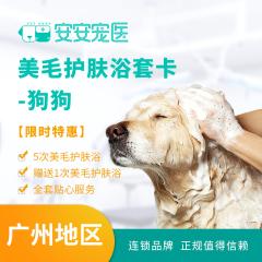 【安安宠医-广州】狗狗 洗浴套卡 限时特惠 狗狗 美毛护肤浴 5送1 0-6kg