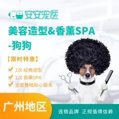 【安安宠医广州】狗狗美容造型+香薰SPA套餐 美容造型(含香薰SPA) 单次 0-6kg