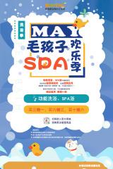 【成都】  盐浴/水疗 SPA10送5 (犬) 狗狗 3≤W<6