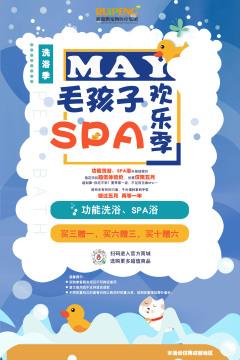 【成都】  盐浴/水疗 SPA10送5 (犬) 狗狗 0-3kg
