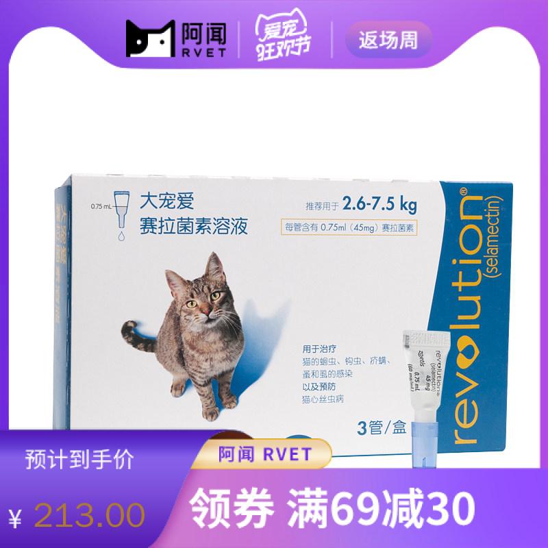 硕腾大宠爱 2.6-7.5kg猫用体内外驱虫滴剂 0.75ml*3支/盒