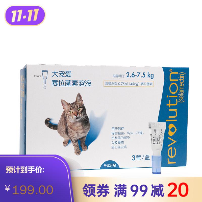硕腾大宠爱 猫用体内外驱虫滴剂 2.6-7.5kg 整盒 0.75ml*3支/盒