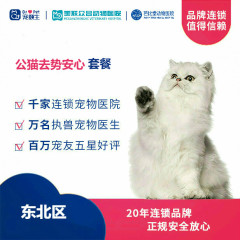 【新瑞鹏-东北】公猫去势安心套餐 公猫去势安心套餐
