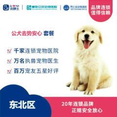 【新瑞鹏-东北区】公犬去势安心套餐(10kg以内) 10kg以下去势
