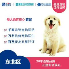 【新瑞鹏-东北】母犬绝育安心套餐(10kg以内) 10kg以内绝育