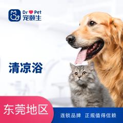【东莞宠颐生】清凉浴 10送5 短毛猫