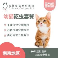 南京凯特喵双龙分院 幼猫大宠爱买三送一驱虫套餐-495 大宠爱 0-2.5kg