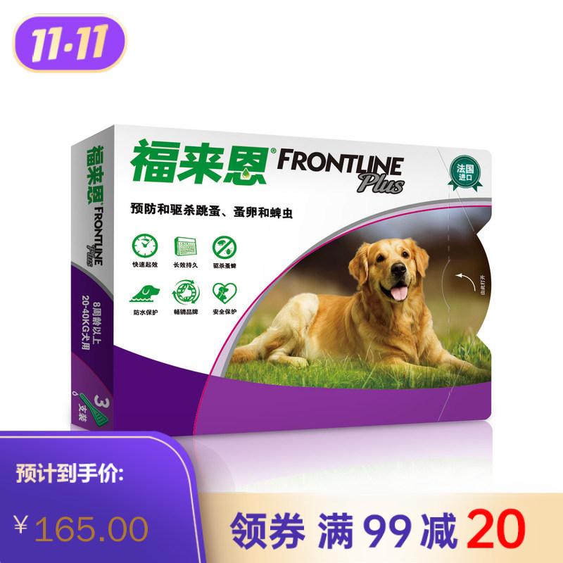 福来恩 20-40kg大型犬用体外驱虫滴剂 2.68ml*3支/盒
