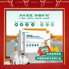 【赠斗篷】勃林格 博来恩成猫半年套包 体内体外驱虫药滴剂 2.5-7.5kg(效期至21.8.1)