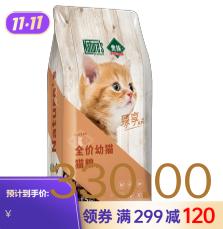 贵族臻享全价幼猫粮8kg