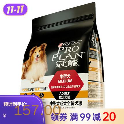 冠能(PRO PLAN)中型犬成犬狗粮 2.5kg