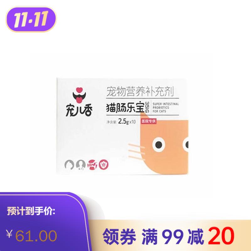 宠儿香 猫用肠乐宝 胃肠活益生菌 2.5g*10袋*1盒
