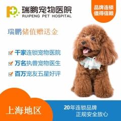 【上海】区域储值卡充值赠送金额(储值卡客户专用) 上海充值赠送金100