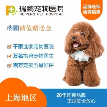 【上海】区域储值卡充值赠送金额(储值卡客户专用) 上海充值赠送金300