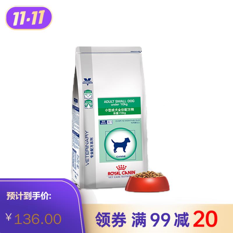 皇家小型成犬全价配方粮SD25/2KG 2kg
