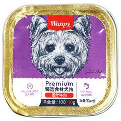 顽皮(Wanpy)狗罐头湿粮狗零食宠物贵宾金毛餐盒妙鲜餐罐 幼犬香汁牛肉 1个(110g)