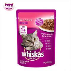 伟嘉妙鲜包 全价成猫湿粮妙鲜包85g 多口味可选 牛肉口味