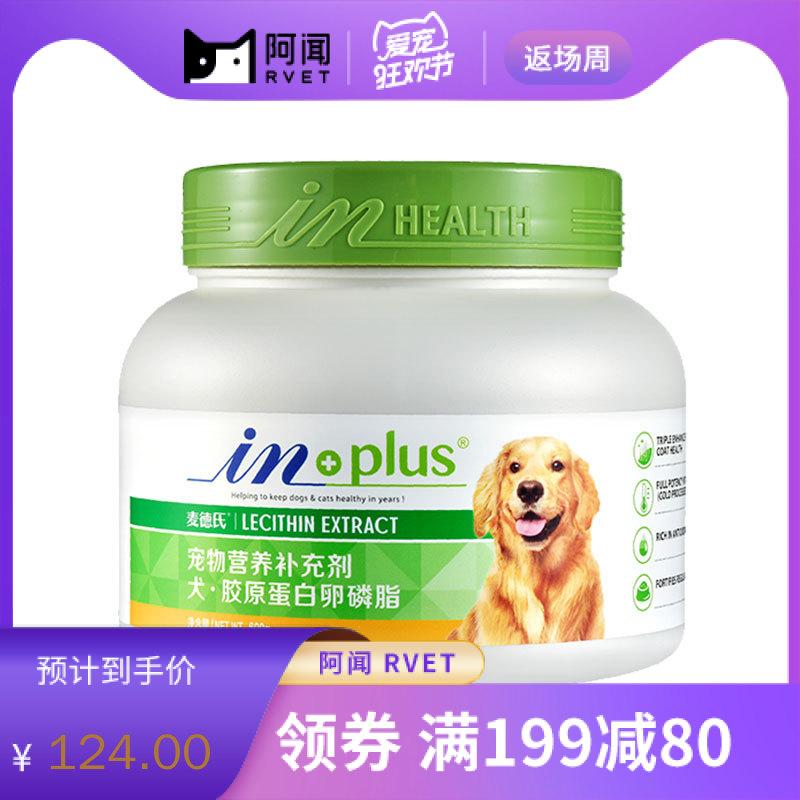麦德氏 IN-PLUS 犬用胶原蛋白卵磷脂 600g