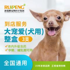 【新瑞鹏全国】到店服务-大宠爱整盒(犬用) 大宠爱 0-2.5kg