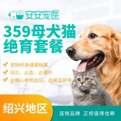 【绍兴安安】母犬猫特惠绝育福利