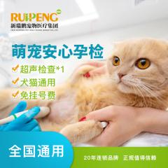【新瑞鹏全国】到店服务-萌宠安心孕检 犬猫通用 1次