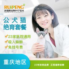 【重庆专享】5公斤公猫/犬去势套餐(呼吸麻醉) ≤5kg