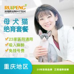 【重庆专享】5公斤母猫/犬绝育套餐(呼吸麻醉) ≤5kg