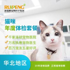 【新瑞鹏华北】猫年度体检套餐 猫咪 体检套餐