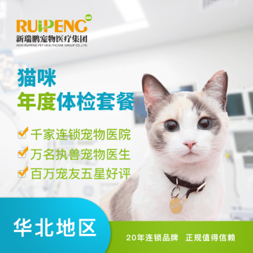 【新瑞鹏华北】猫咪年度体检套餐(至尊版) 猫咪 体检套餐