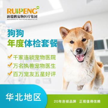 【新瑞鹏华北】狗狗年度体检套餐(至尊版) 狗狗 公母均可