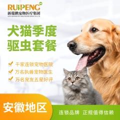 【安徽宠颐生、瑞鹏、艾贝尔】到店服务-犬猫季度驱虫(大宠爱+内宠爱) 猫2.6-7.5kg
