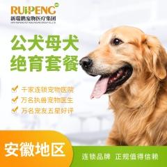 【安徽宠颐生、艾贝尔】公(母)犬绝育套餐