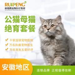 【淮南艾贝尔】公(母)猫绝育套餐