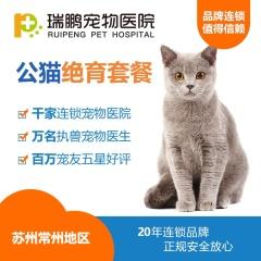 【苏州安安宠医、常州(安安宠医、宠颐生、瑞鹏)】5kg以下公猫去势套餐,节假日通用